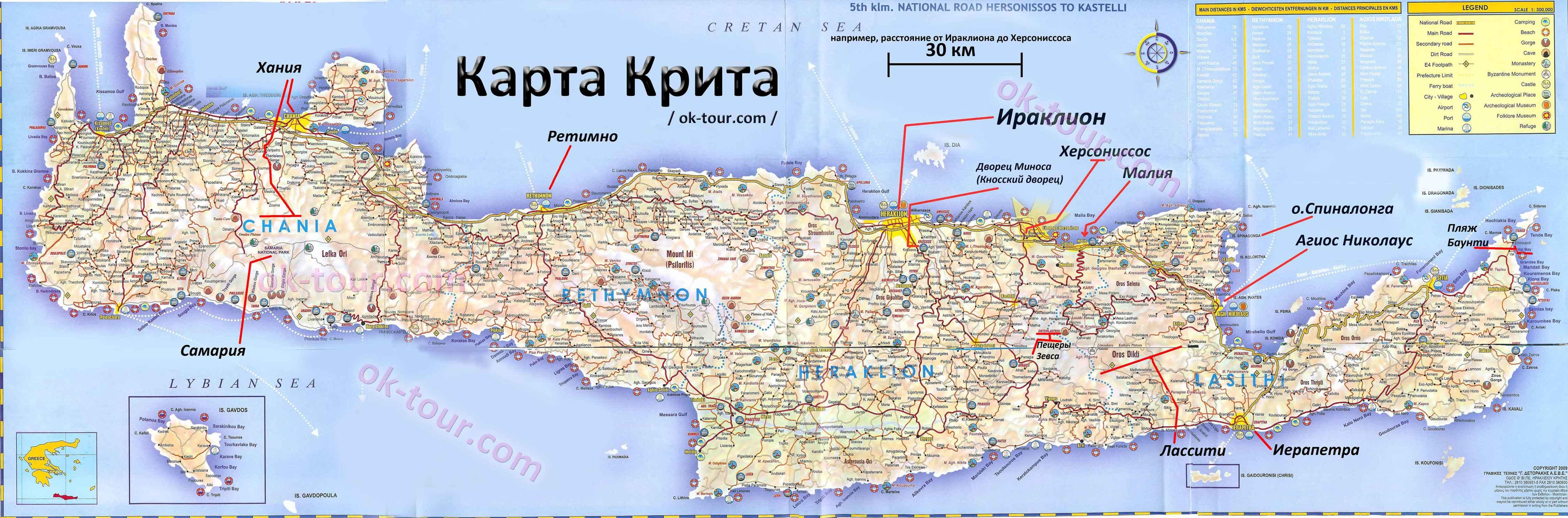 Остров крит крит самый большой остров